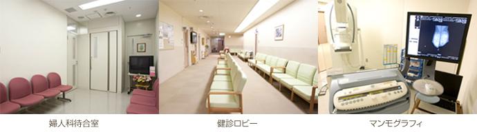 (左)婦人科待合室、(中央)健診ロビー、(右)マンモグラフィ